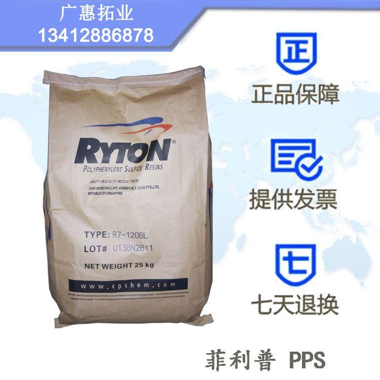 玻璃矿物增强PPS/美国雪佛龙菲利普/BR-111BL 黑色耐化学聚苯硫醚
