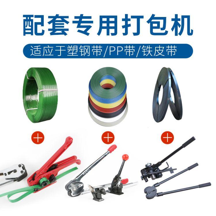 塑钢带打包机手工铁皮带打包钳 捆包器打包带包装捆扎手动打包机