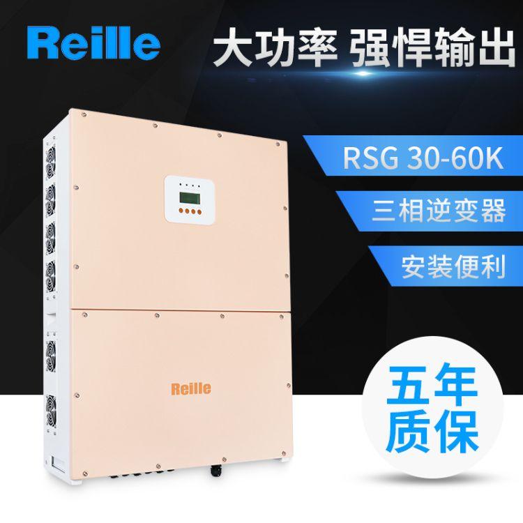 雷乐RSG 36~60K系列太阳能逆变器 正弦波逆变器 三相光伏逆变器