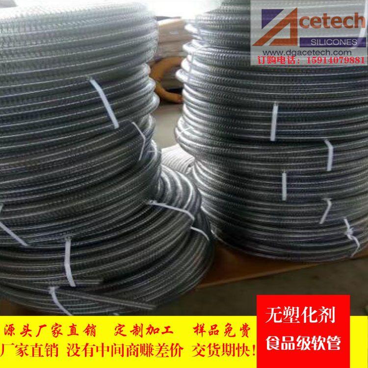 Acetech大口径PU钢丝透明软管 食品级透明钢丝软管 无毒无味耐磨