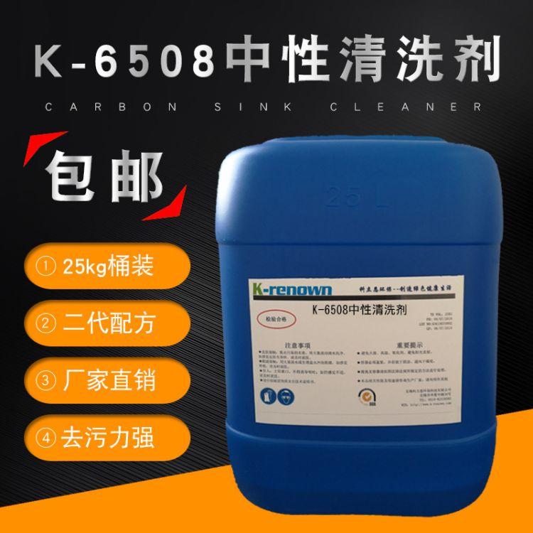 中性清洗剂K-6508  超声波清洗剂 轻微溶剂味清洗剂批发
