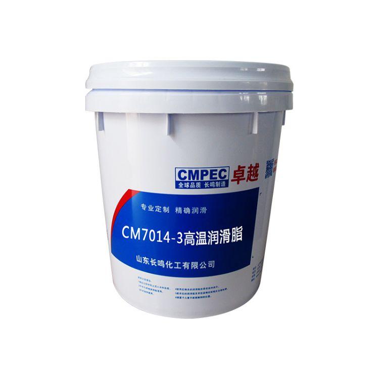 长鸣CM7014-3高温润滑脂 工业黄油 抗水油脂 耐油密封脂 锂基滑脂