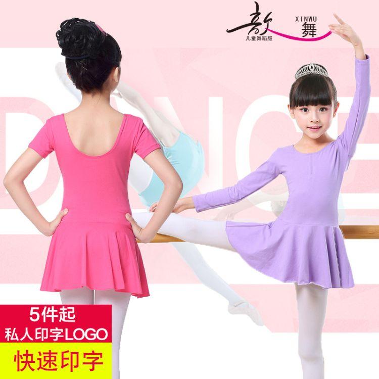 儿童舞蹈练功服女孩子跳舞衣纯棉长袖舞蹈连衣裙女童考级形体服装