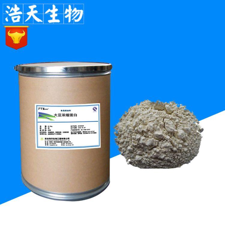 销售(西安浩天)大豆浓缩蛋白 食品级 营养增补剂 批发