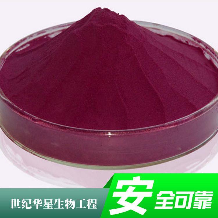 厂家直销食品级紫甘薯红色素色素紫薯紫食用色素