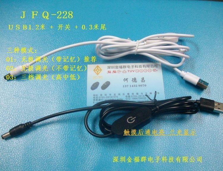 供应触摸调光开关带USB线,无极触摸调光开关,带指示灯显示