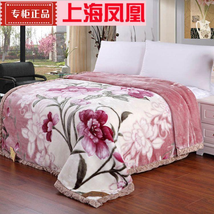 上海凤凰绒毯 婚庆 毛毯子厂家批发 拉舍尔毛毯加厚双层正品专柜