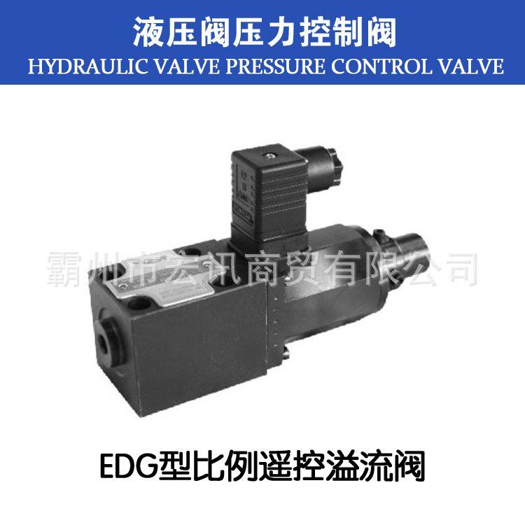 注塑机配件劳耐士液压阀油研压力控制阀 EDG型比例遥控溢流阀
