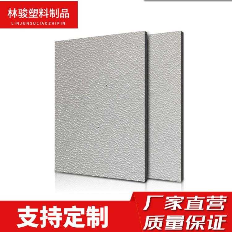 厂家供应ABS板材 吸塑ABS花纹板材 电动车内饰板 阻燃ABS板材