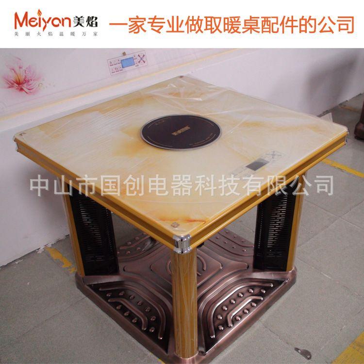 智能取暖桌整套配件散件厂家电陶炉配件电暖桌取暖桌配件源头工厂