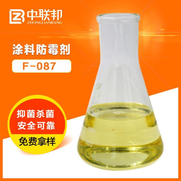 涂料防霉剂 水性涂料杀菌剂 快速防腐杀菌安全环保 现货供应