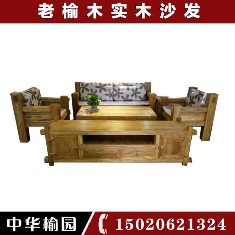 老榆木实木沙发韩式家具老榆木沙发客厅组合5件老榆木家具