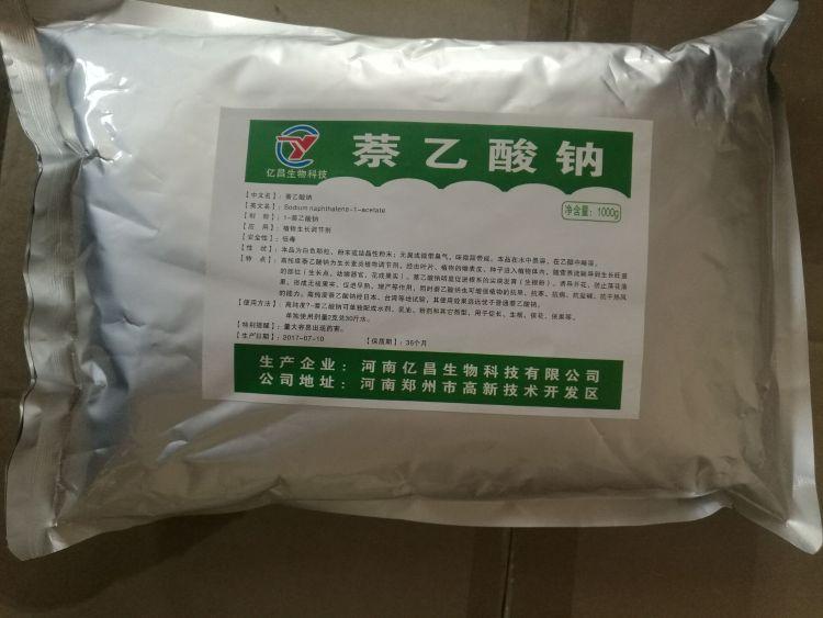 萘乙酸钠98%原粉1-奈乙酸钠盐α-萘乙酸钠 植物生长调节剂