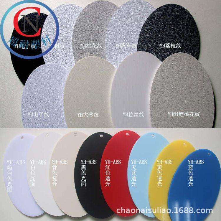 医疗设备用品-ABS磨砂板 ABS纹路板 粗纹砂纹PP板 颜色2MM塑料板