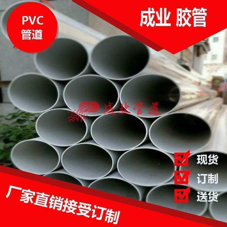 厂家强力推荐 pvc塑料通风管道 排气管 抽烟排气管
