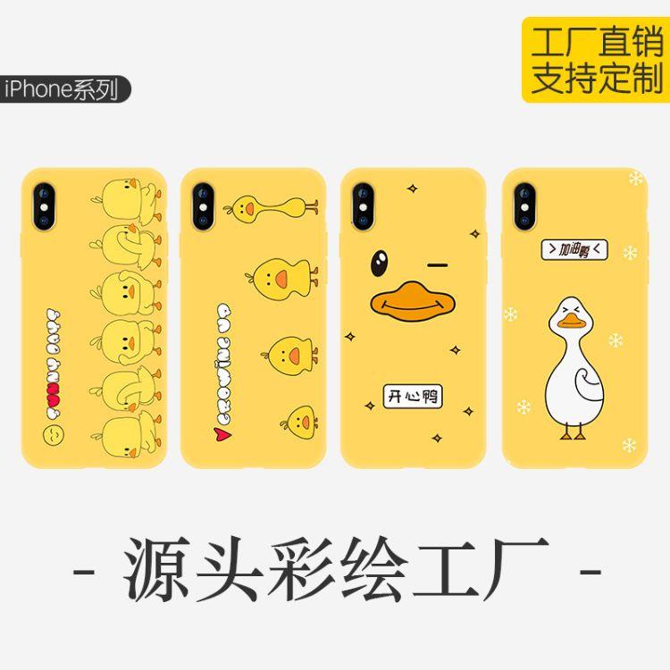 全包邊多色硅膠手機殼適用iPhone軟殼定制網紅小黃鴨彩繪可愛卡通