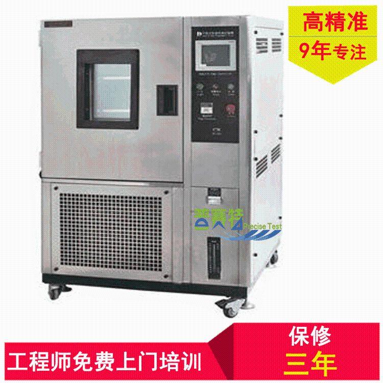 普赛特 触摸屏高低温箱 数显高低温老化测试机 高温恒温试验箱 质保三年