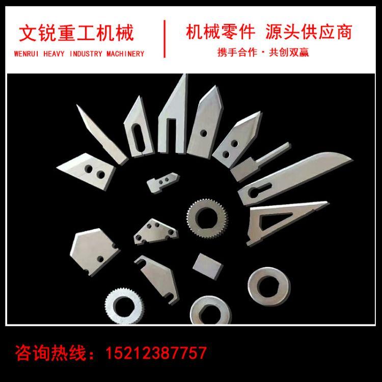 异型刀片 切角机刀片切塑料颗粒刀片异型小刀片加工支持来图定制