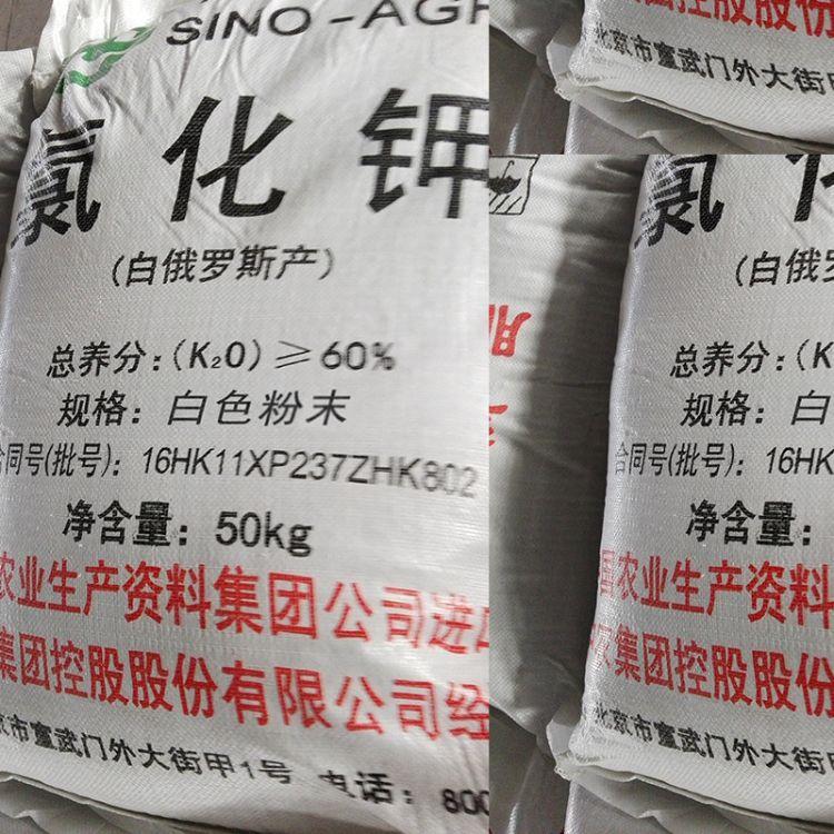 白俄罗斯氯化钾 农用白色粉末状红钾肥 农用级复合肥料厂白钾原料