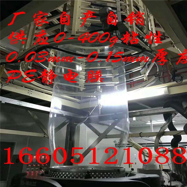 PE保护膜厂家直销 0.03mm厚低粘保护膜  静电保护膜 PE自粘保护膜