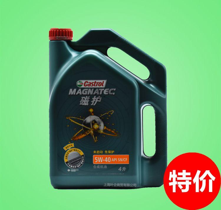 Castrol嘉实多磁护 5W-40合成机油发动机润滑油 汽车机油 4L
