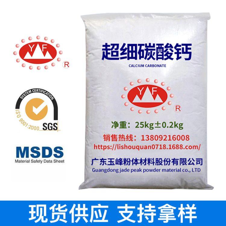 厂家直销碳酸钙 供应活性重质碳酸钙 塑料级钙粉 超白超细高纯
