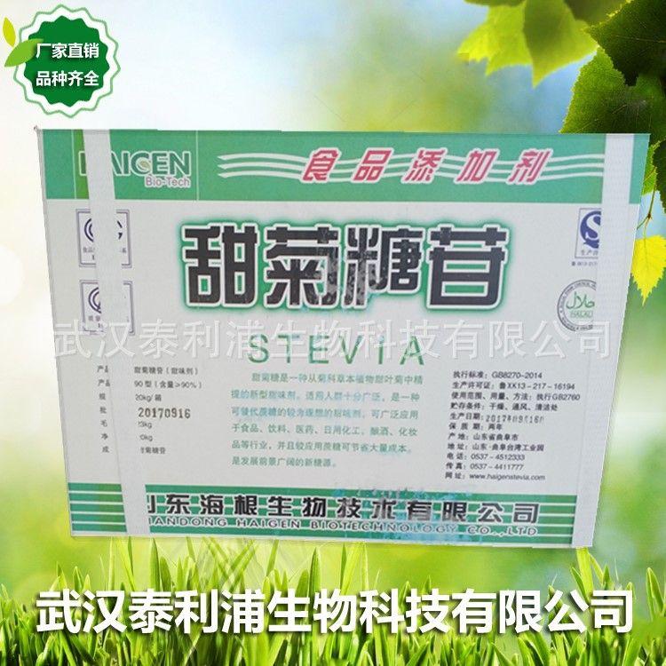 甜叶菊苷 甜菊糖甙 大量现货供应 食品级 证齐