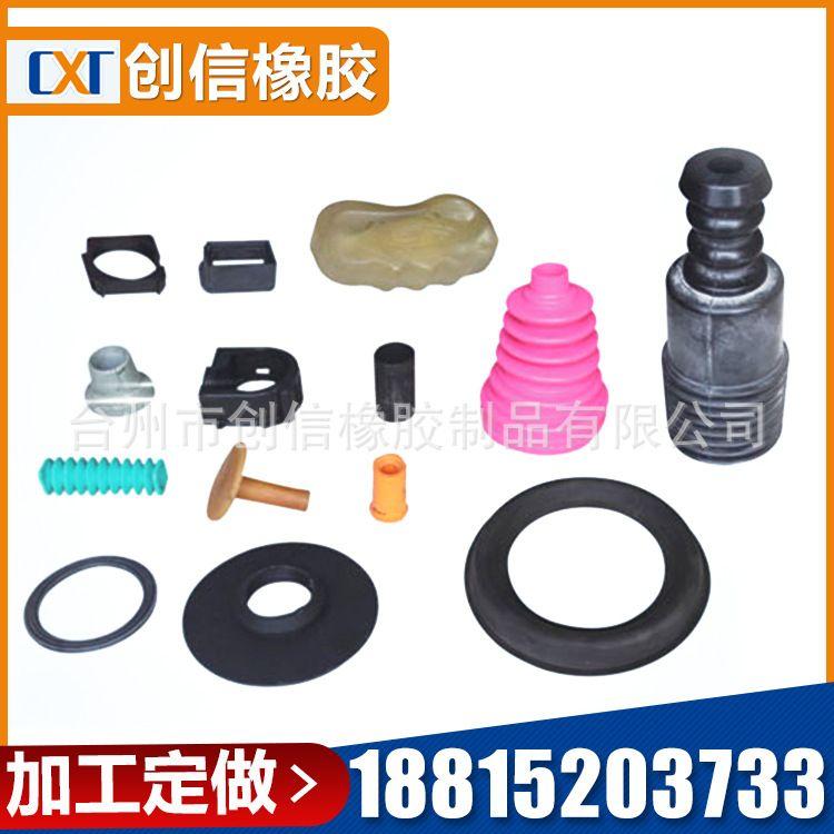 浙江专业加工供应橡胶制品 机械橡胶配件 汽车橡胶配件来样定做