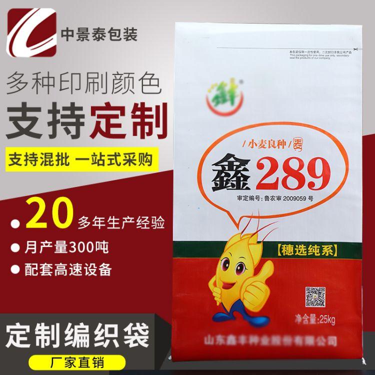 厂家直销塑料编织袋鑫289小麦种子袋编织袋批发按需定制量大从优