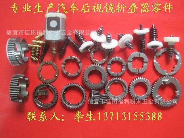 专业生产汽车后视镜折叠器传动零件