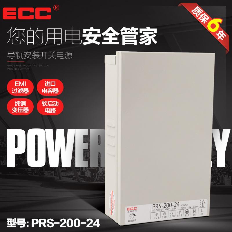 户外防雨电源 RPS-200-24v8.3a室外监控led直流电源 厂家直销
