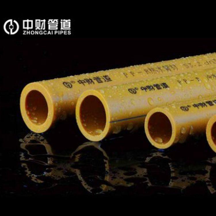 厂家批发中财管道ppr热水管 冷水管 ppr给水管 自来水管
