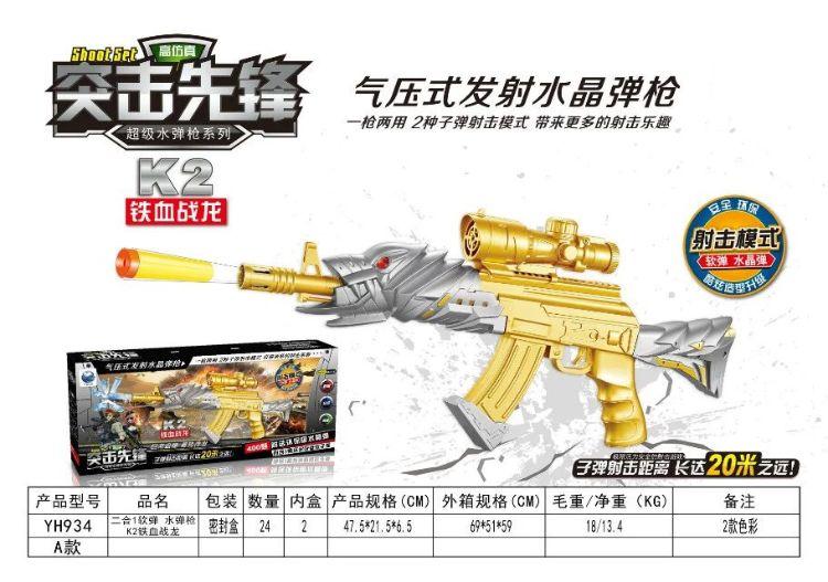 K2铁血战龙 电动软弹枪+水弹枪气压式发射水晶弹枪YH934