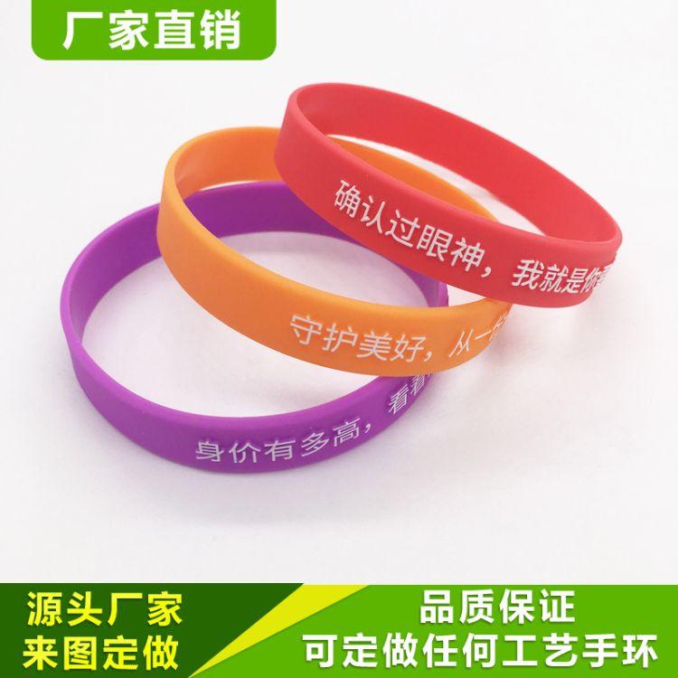 硅胶手环定做个性刻字情侣橡胶手圈定制字母手链多色印刷硅胶腕带