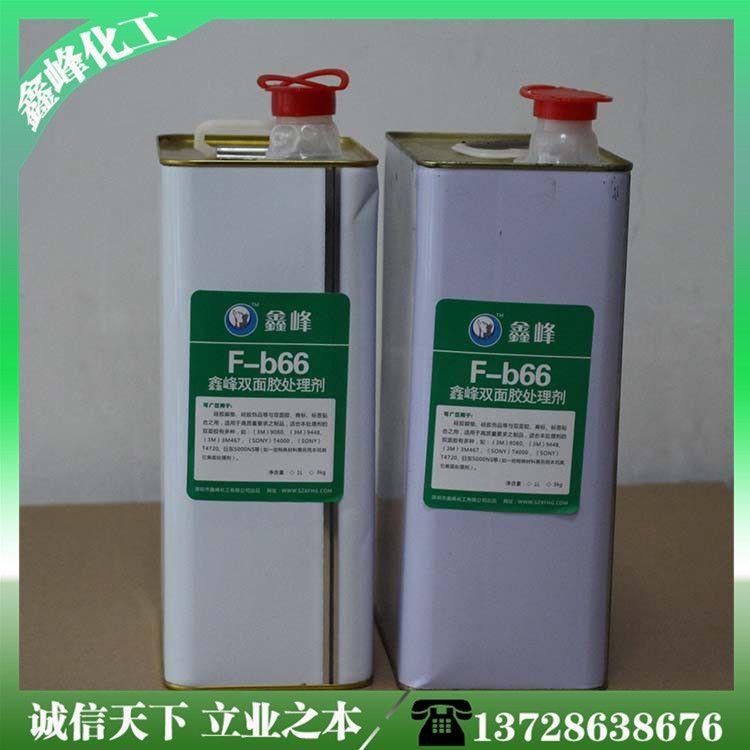 厂家直销D69底涂剂 双面胶助粘剂 双面胶促进剂 多用途底涂处理剂