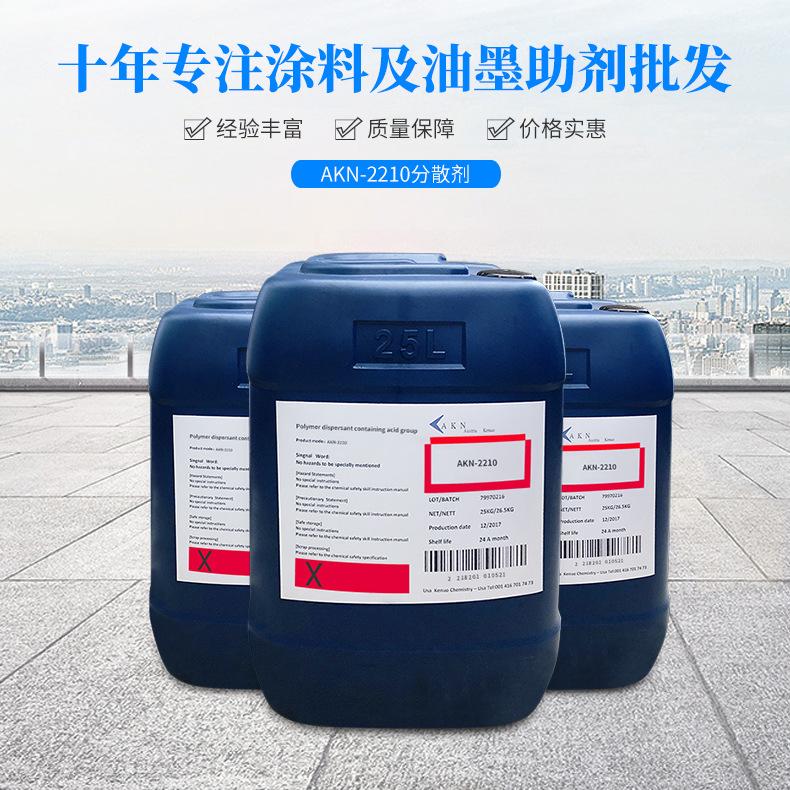 供应水性分散剂 油漆油墨涂料助剂