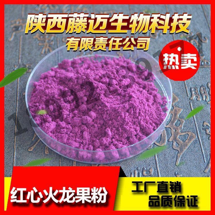 火龙果提取物 99.9% 水溶火龙果果粉 红火龙提取浓缩粉 水果酵素