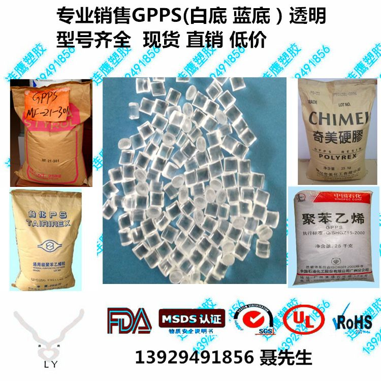 GPPS台湾化纤GP5250 现货 照明灯具用GPPS 食品级 透明级GPPS