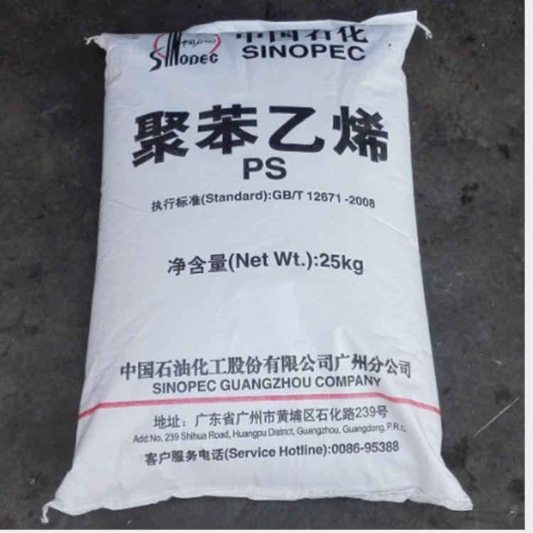 GPPS广州石化535 PS5250 透明GPPS