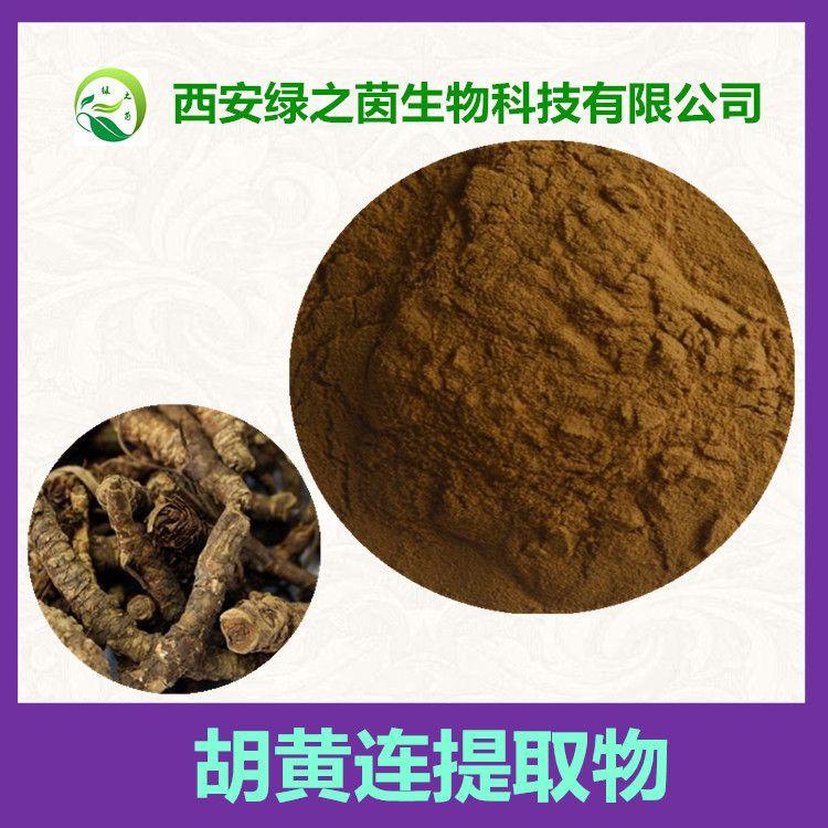 胡黄连提取物20:1 胡黄连根茎提取 胡黄连提取物 绿之茵供应现货