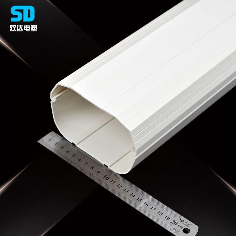 pvc130*80白色优质空调装饰管 pvc空调硬管 保护加厚型空调管