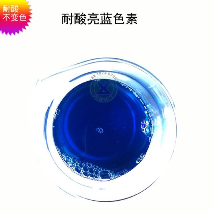耐酸亮蓝色素 洁厕剂蓝色色素  耐碱亮蓝色素不变色一吨只用十克