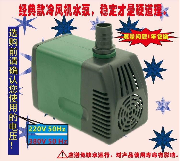 冷风机水泵 水族水泵 湿帘循环水泵 潜水泵 冷却泵 380V水泵
