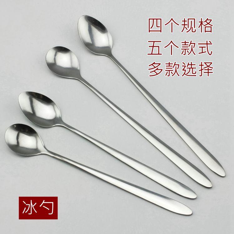 不锈钢餐具 咖啡勺 搅拌勺 长柄冰勺 日韩勺子礼品赠品 可印LOGO