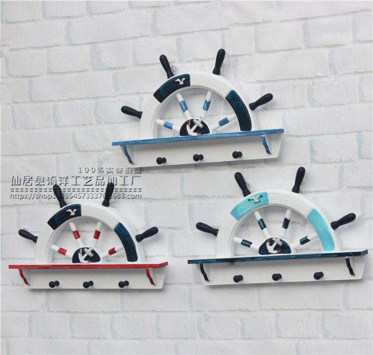 地中海船舵装饰半舵钥匙挂钩立体墙面装饰 居家客厅玄关壁挂件