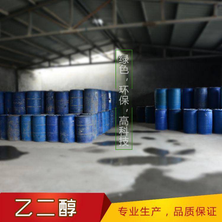 大量供应乙二醇 工业级乙二醇 乙二醇防冻液 工业乙二醇