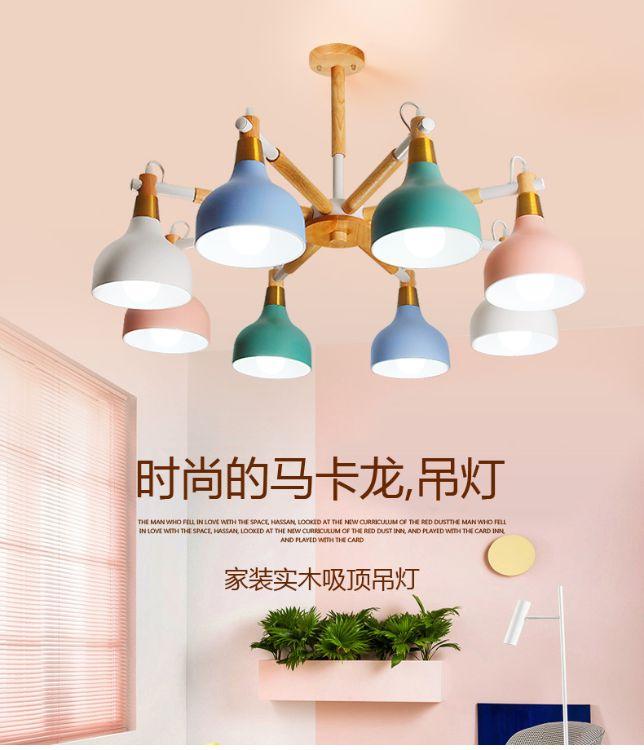 北欧灯具客厅吊灯现代简约原木卧室书房餐厅吊灯马卡龙彩色创意灯
