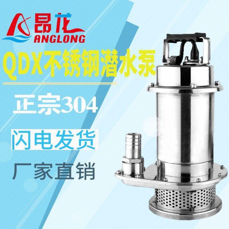 潜水泵型号QDX不锈钢水泵小型潜水泵价格家用自动抽水泵厂家现货