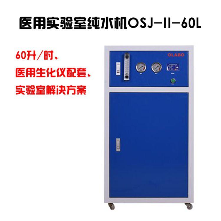 纯水机生化仪实验室去离子 台式蒸馏水设备 纯水机无菌仪器 直饮