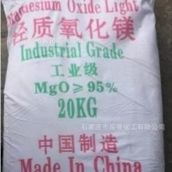 【厂家供应】98%轻质氧化镁 95%轻质氧化镁   颜色白体积大质量好